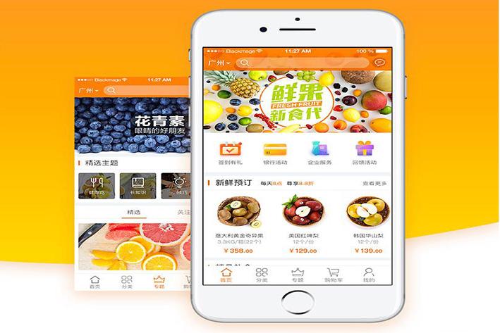 广州APP开发:线上果蔬市场APP开发功能浅析