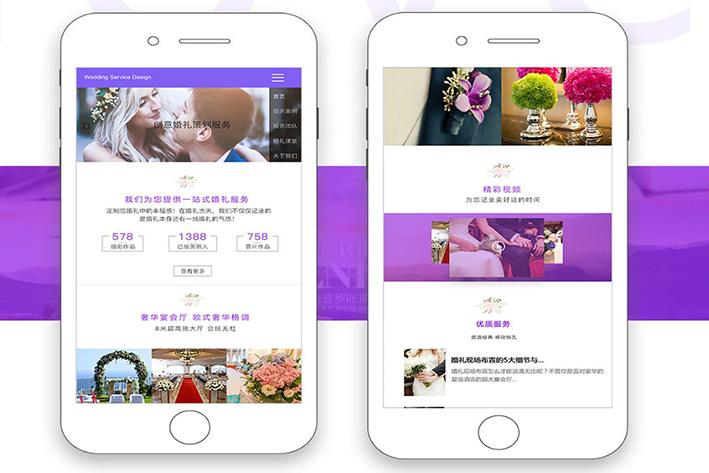 婚礼策划APP软件开发解决婚礼烦恼