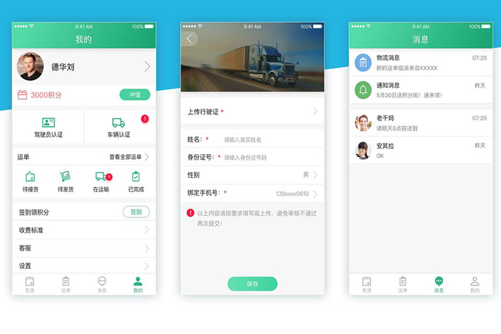 广州APP开发:货运APP开发该如何选择