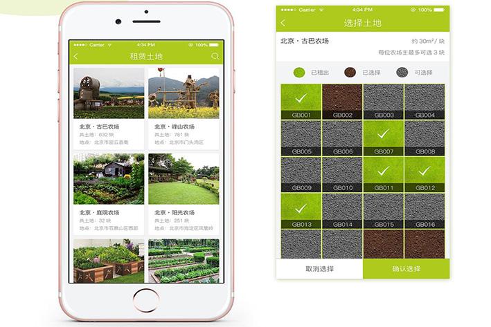 农业种植APP软件让种植变得简单