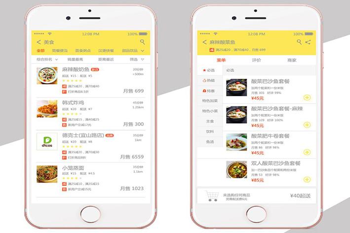 外卖订餐APP开发如何开拓创新