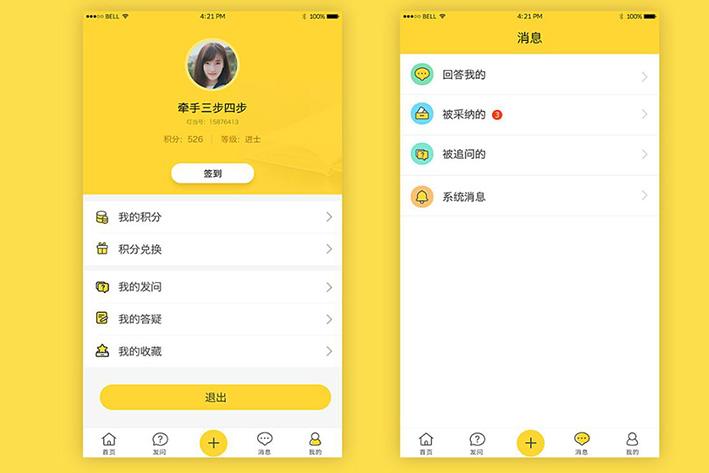 广州APP开发:直播答题APP开发让生活更有趣