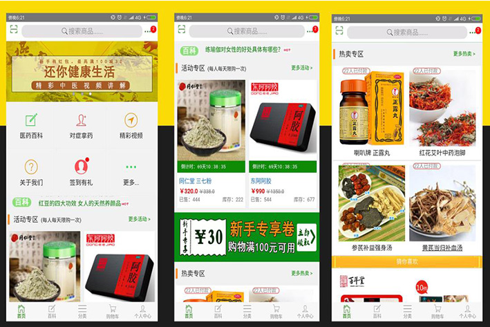 中医APP软件开发引领养生潮流