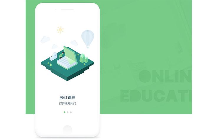 教育类APP软件开发