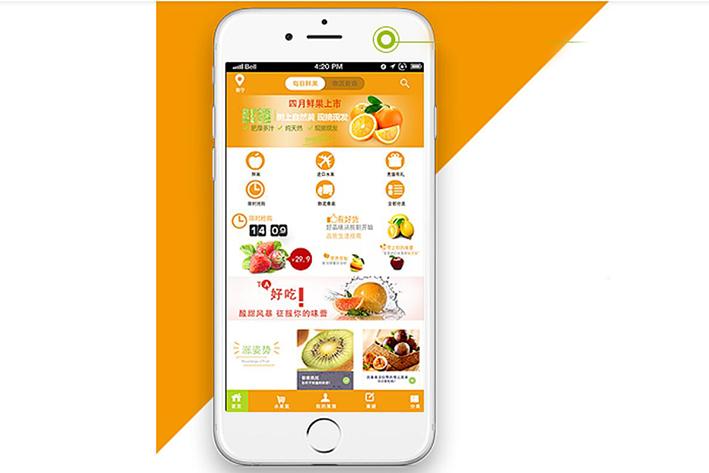 线上果蔬超市APP软件开发