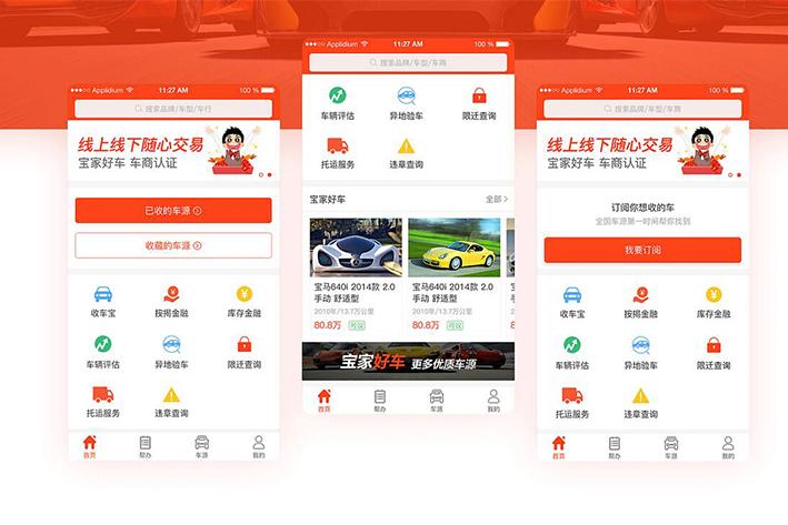 二手车交易APP软件开发