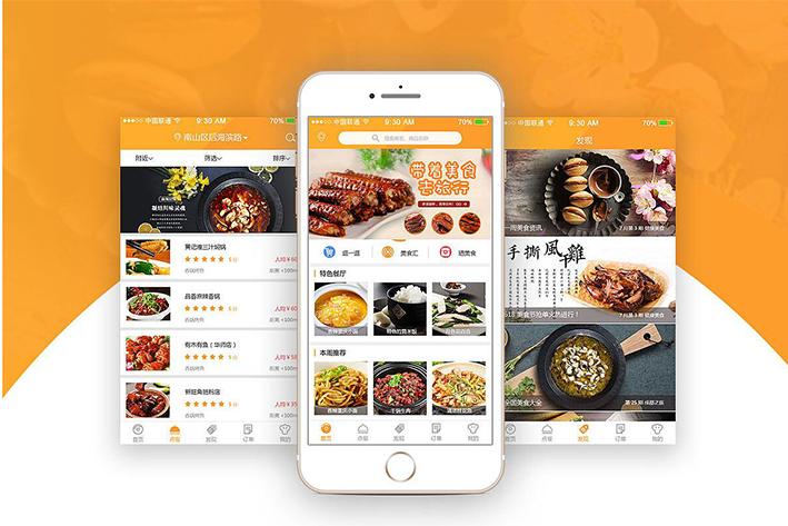 餐饮外卖APP软件