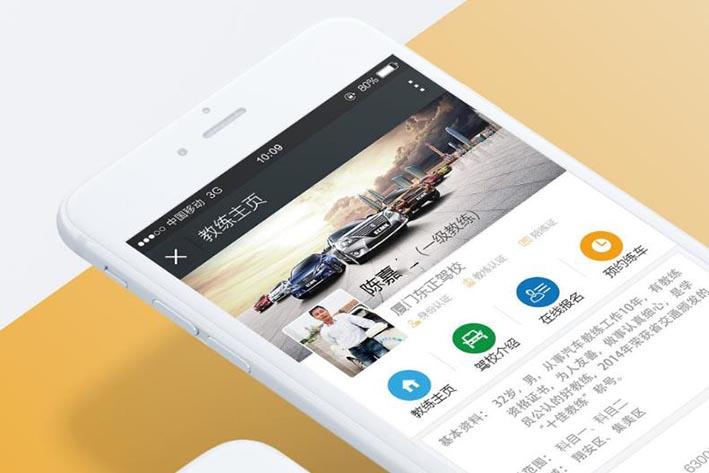 考驾照APP软件开发,广州APP开发