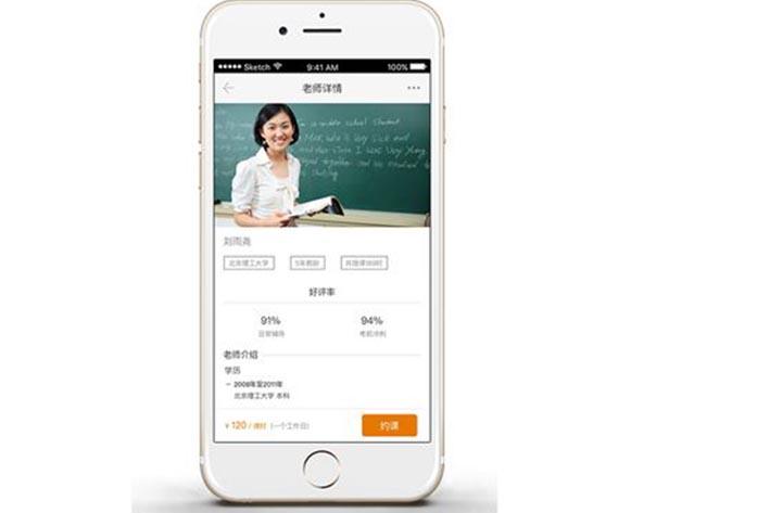 教育APP软件开发,广州APP开发