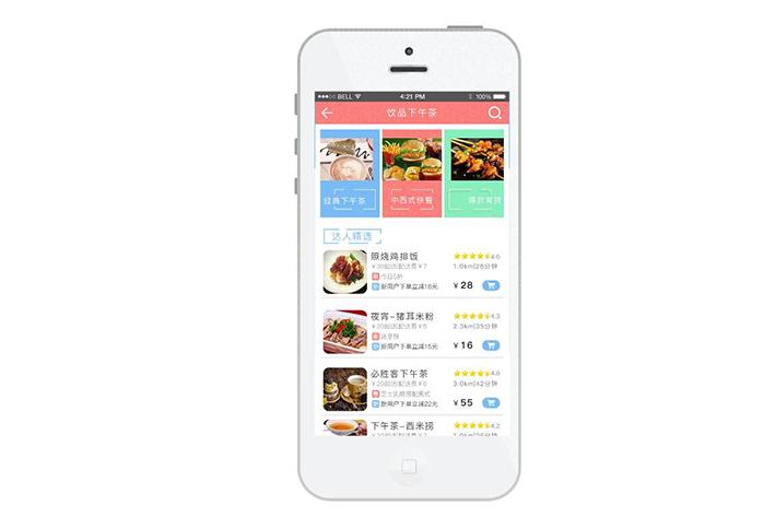 餐饮外卖系统APP软件开发