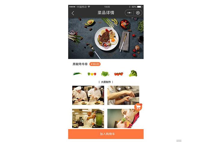 肉类食品APP软件开发