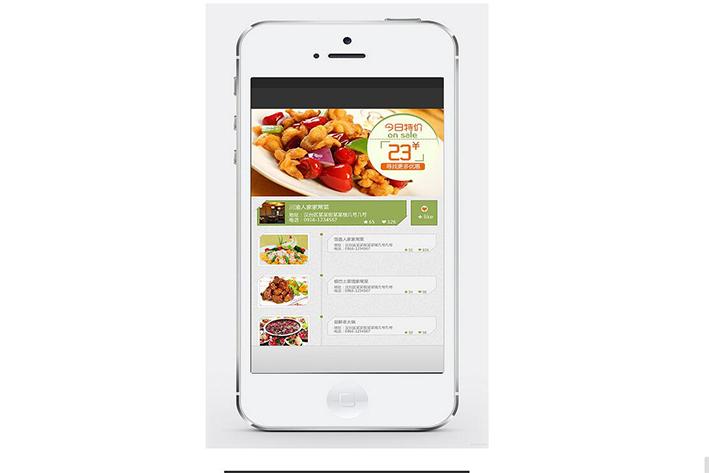 美食推荐APP软件开发