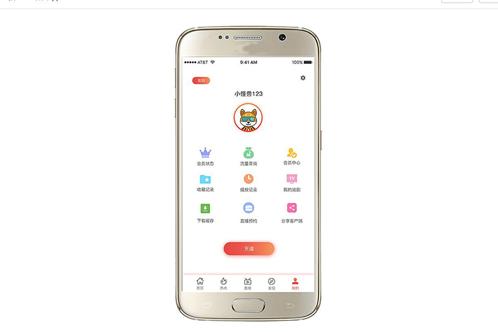 手机直播APP软件开发