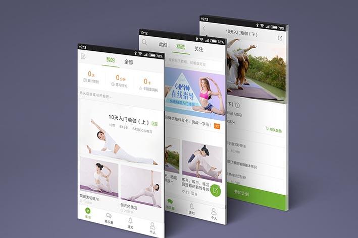 瑜伽APP软件开发,广州APP开发公司