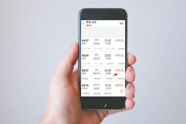 车票APP软件开发,广州APP开发