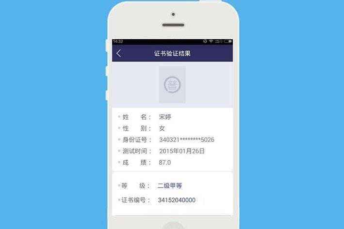 成绩查询APP软件开发,广州APP开发公司
