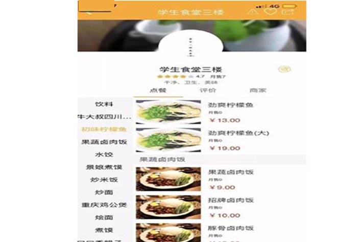 高校外卖APP软件开发,广州APP开发