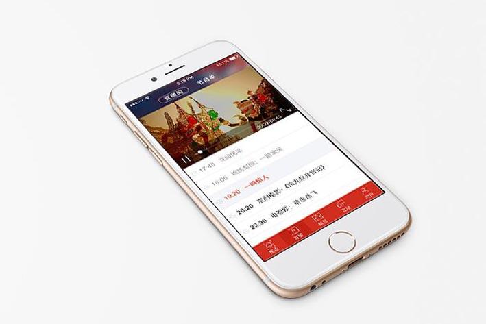 戏剧APP软件开发,广州手机软件开发公司