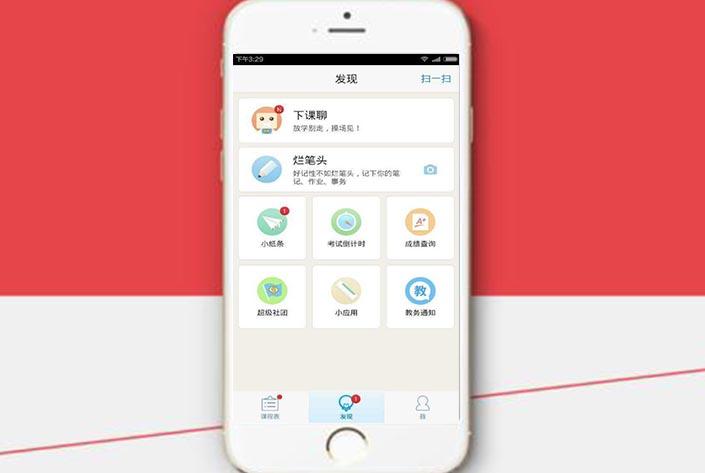 学习类APP软件开发,广州APP开发
