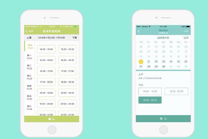 心理健康资讯APP软件开发,广州APP开发