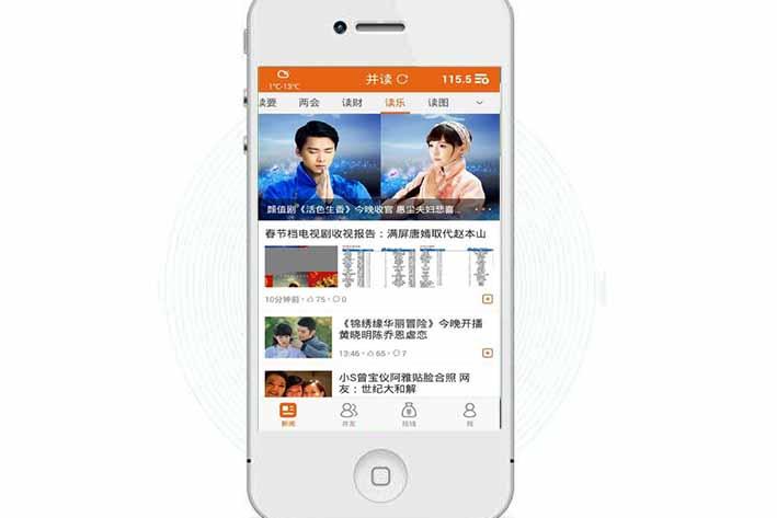 新闻APP软件开发,广州APP开发公司
