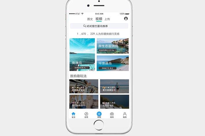旅拍APP开发,广州APP开发