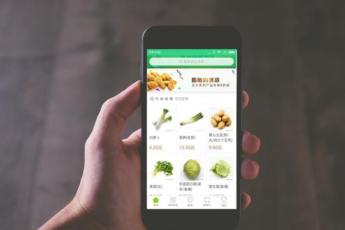生鲜超市APP软件开发,广州APP开发