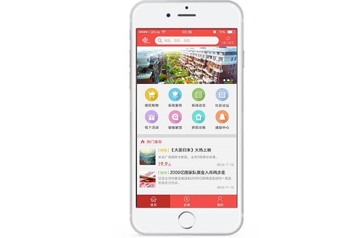 智慧社区APP开发,广州APP开发