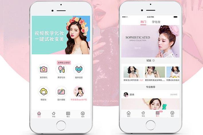 美妆APP开发,广州APP开发公司