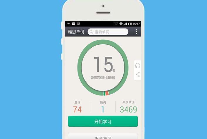 单词锁屏APP软件开发,广州APP开发