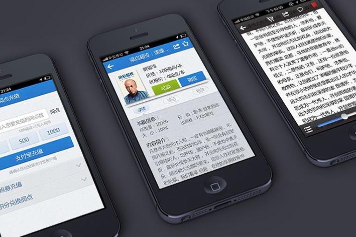 阅读APP软件开发,广州APP开发