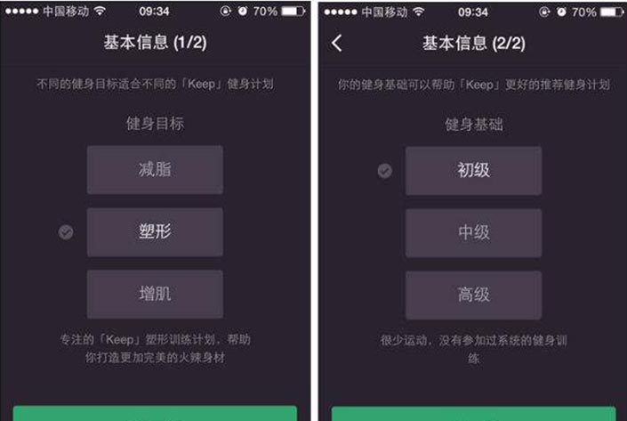 健身APP软件开发,广州APP开发