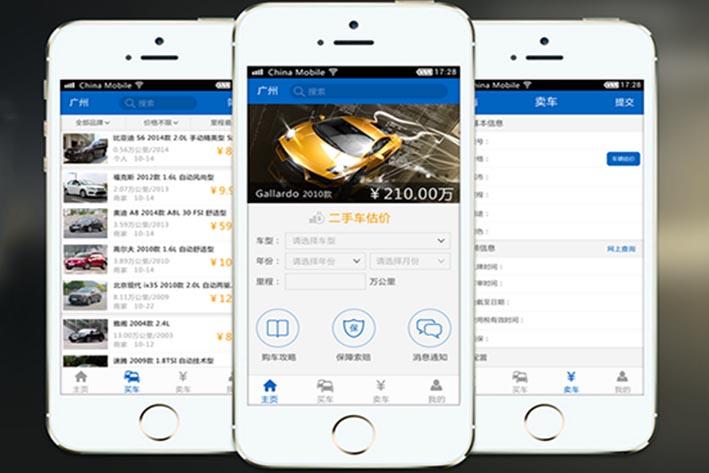 二手车APP开发,广州APP开发公司