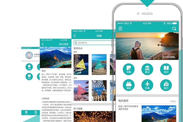 出境旅游APP开发,广州APP开发