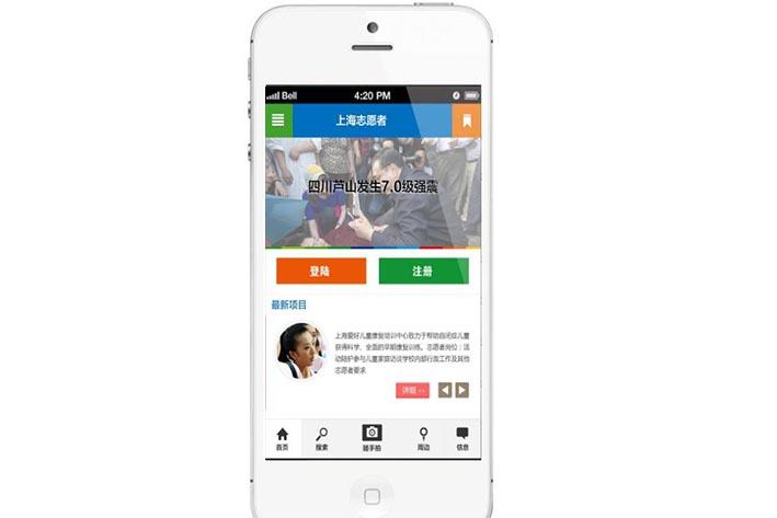 志愿者APP开发,广州APP开发公司