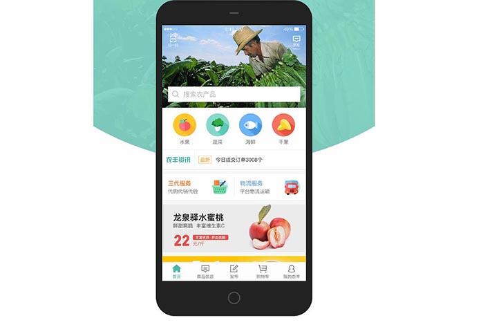 果蔬生鲜APP软件开发的好处及功能