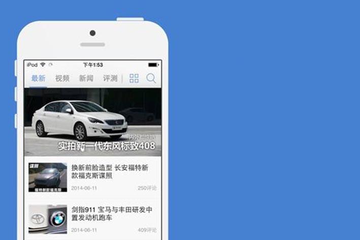 汽车售后APP开发,广州APP开发
