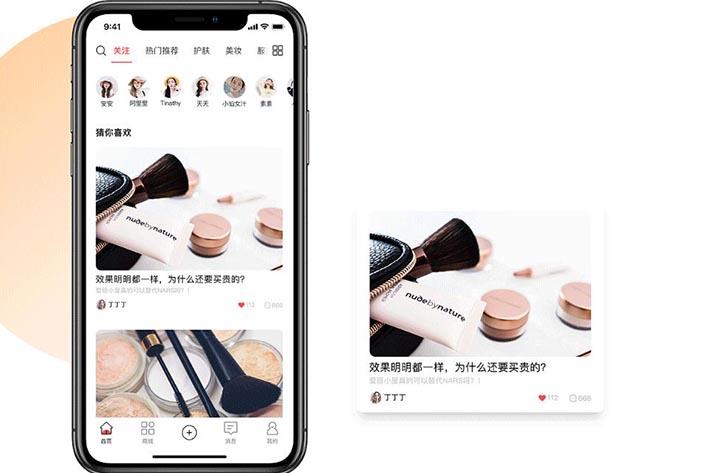 美妆APP开发,广州APP开发