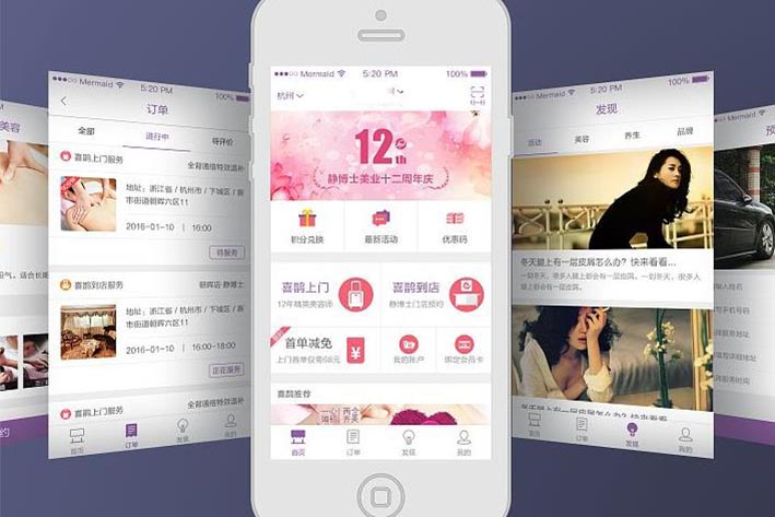 美容APP开发,广州APP开发公司