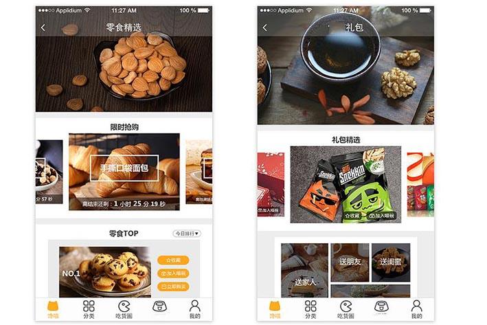 零食商城APP开发,广州App开发公司