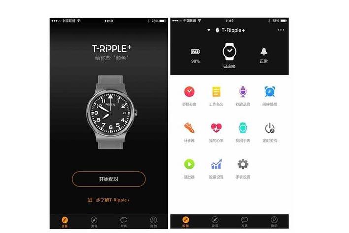 智能手表APP开发的功能有哪些