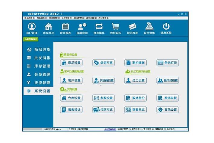 超市管理系统开发方案浅析