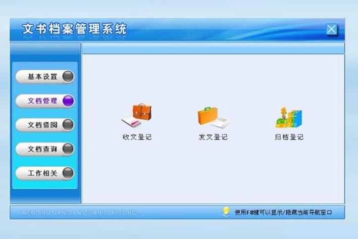 档案管理软件开发方案浅析