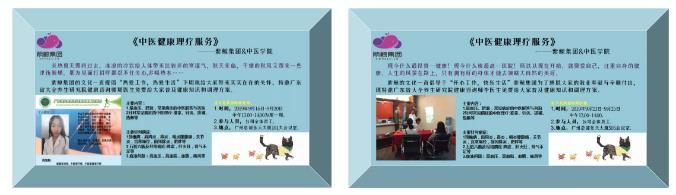 紫鲸集团中医理疗活动