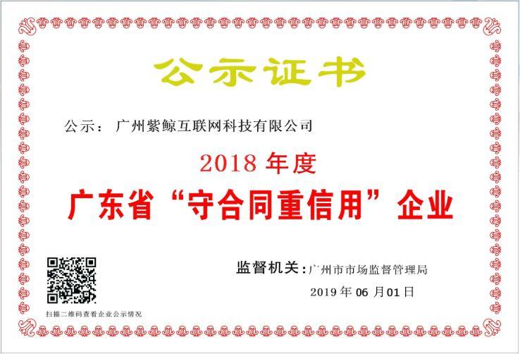 """紫鲸集团连续两年荣获""""广东省守合同重信用企业"""""""
