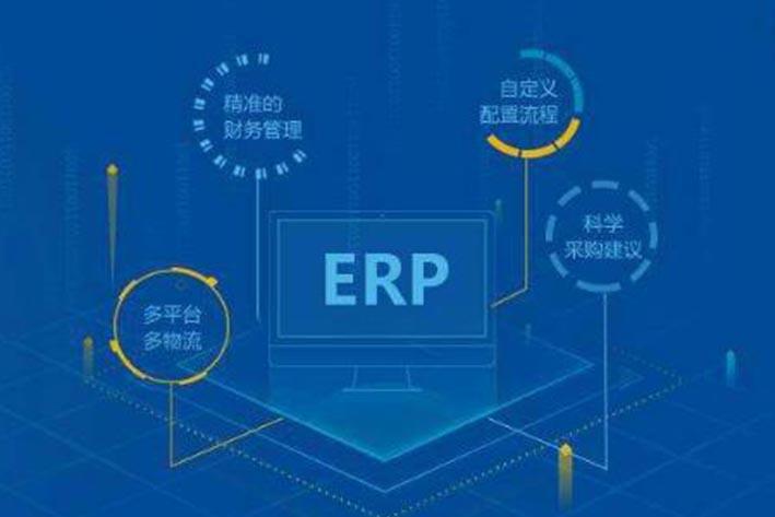 跨境ERP系统开发能够为我们带来什么