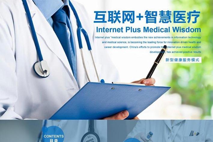 互联网医疗应用开发具有什么作用