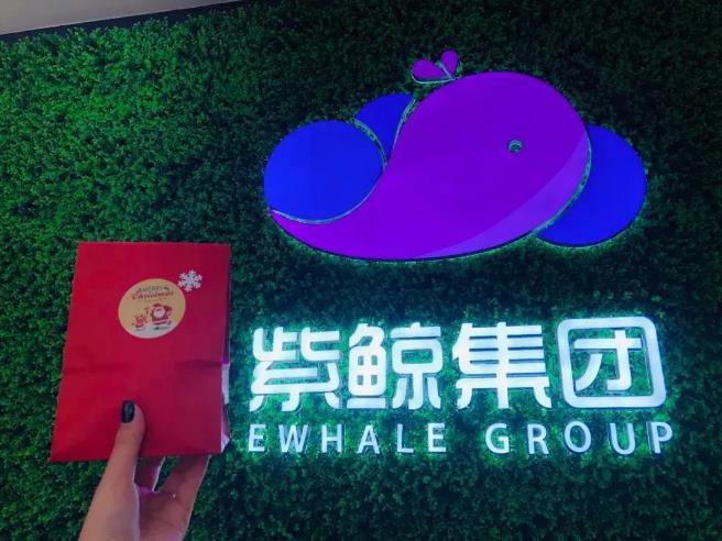 紫鲸集团圣诞派对