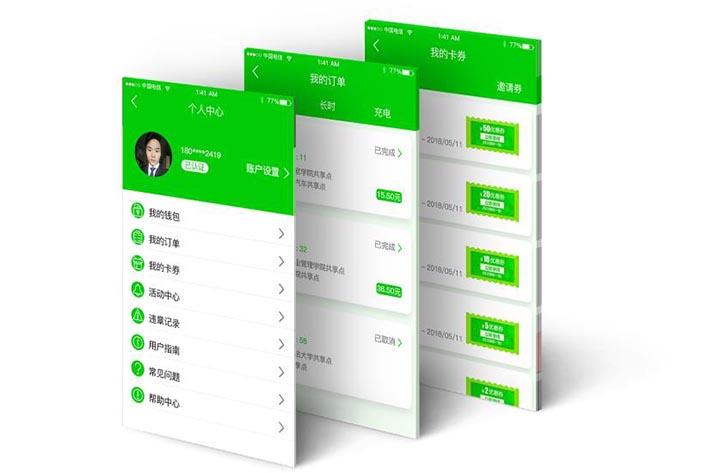 共享汽车租赁APP软件开发的现状及功能浅析