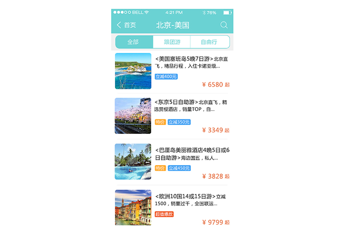 旅游预约APP软件开发具有什么重要性